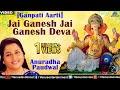 Jai Ganesh Jai Ganesh Deva -- Ganpati Aarti Anuradha Paudwal