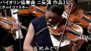 getlinkyoutube.com-五嶋みどり チャイコフスキー ヴァイオリン協奏曲 第1楽章