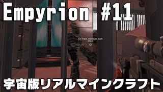 getlinkyoutube.com-Empyrion 実況 #11 宇宙版リアルマインクラフトに挑戦 「未知との遭遇」