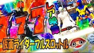 getlinkyoutube.com-ぱちんこ仮面ライダーフルスロットル!プレミア&連チャン動画集!