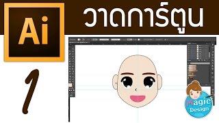 getlinkyoutube.com-วาดการ์ตูนง่ายๆด้วย illustrator cs6