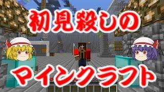 getlinkyoutube.com-初見殺しのマインクラフト PART1 ゆっくり実況