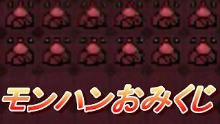 getlinkyoutube.com-【MHX実況】新年だしモンハンおみくじやるぞ!【たんと掘れ10週】 モンハンクロス】