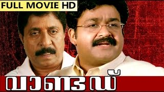 getlinkyoutube.com-Malayalam Full Movie | Wanted | Suspense Thriller Movie | Ft. Mohanlal, Jagathi Sreekumar, Sujitha