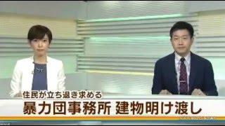 getlinkyoutube.com-茨城 暴力団「松葉会」が事務所明け渡し 2016年2月25日