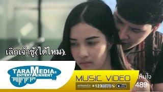getlinkyoutube.com-เลิกเจ้าชู้(ได้ไหม) : วงบุญชม【 Official MV 】