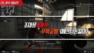 getlinkyoutube.com-치즈뱅란배 CCL 2015 결승전 '더스트2' | 조마문유튜브 VS 우왁굳짱(메스터돈킬미)
