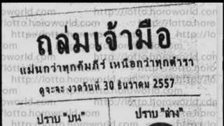 getlinkyoutube.com-หวย เลขเด็ดงวดนี้ หวยซองถล่มเจ้ามือ 30/12/57 ส่งท้ายปี 57