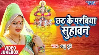 Anu Dubey छठ गीत 2017 - Chhath Ke Parabiya Suhawan - Video Jukebox - Bhojpuri Chhath Geet 2017
