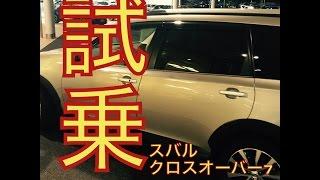 getlinkyoutube.com-クロスオーバー7 スバル ( SUBARU CROSSOVER7 ) 2015年発売 試乗してみた !