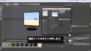 getlinkyoutube.com-CINEMA 4D: 連番画像をアニメーションテクスチャとして適用