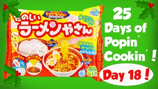 getlinkyoutube.com-Making Tiny Dumplings and Ramen Noodles! Day 18 of the 25 Days of Popin Cookin