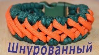 "getlinkyoutube.com-Паракорд ""Шнурованый"" браслет (Laced Paracord bracelet)"