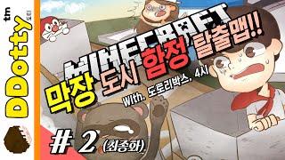 getlinkyoutube.com-더 테러 라이브!? [막장 도시함정 탈출맵 #2편] (완결) - Trap City Escape - 마인크래프트 Minecraft [도티]