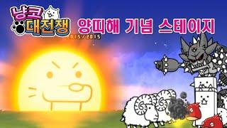 냥코대전쟁 일본판에만 있는 '양띠해 기념 특별 스테이지' 소개