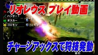 【MHクロス】リオレウス プレイ動画!! 操虫棍・チャージアックスで狩技発動!! 狩猟ギルドスタイル&エリアスタイル!!モンスターハンタークロス Monster Hunter X Cross