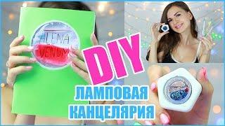 getlinkyoutube.com-DIY Канцелярия Жидкий Блокнот Ламповая Ручка и Резинка