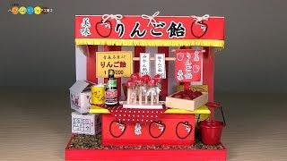 getlinkyoutube.com-Billy Miniature Japanese Fair stall Candy Apple kit ミニチュアキット 縁日屋台りんご飴作り