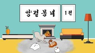 [백설양TV]양걸몽녀 - 꿀잼합동방송 1편