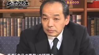 getlinkyoutube.com-博士も知らないニッポンのウラ 第20回 「食品のウラ」