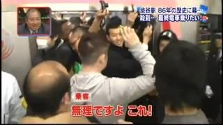 getlinkyoutube.com-東横線渋谷駅最後の日 鉄ちゃんVS駅員