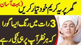 Rang Gora Karne Wali Cream Ka Formula In Urdu   Face Whitening At Home