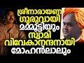 Mammootty As Sree Narayana Guru and Mohanlal as Swami Vivekanandan