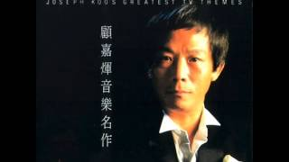 getlinkyoutube.com-Joseph Koo's Greatest TV Themes ..顾嘉辉