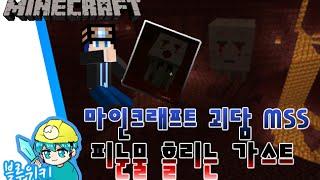 [블루위키] 돌연변이 가스트! 피눈물 흘리는 가스트 괴담! 마인크래프트 괴담 MSS (Minecraft Strange Story)