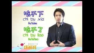 getlinkyoutube.com-เรียนภาษาจีน - ครูพี่ป๊อป - คำศัพท์ภาษาจีนน่ารู้ - 05/04/2014