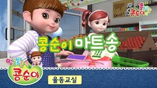getlinkyoutube.com-콩순이의 율동교실 - 콩순이 마트송