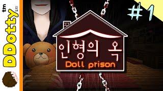 getlinkyoutube.com-말하는 인형들!? [인형의 옥: 미스테리 탈출맵 #1편] - Prison of Dolls - 마인크래프트 Minecraft [도티]