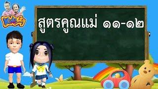 getlinkyoutube.com-สูตรคูณแม่ 11-12  เพลง ก ไก่ พร้อมอ่าน สำหรับเด็ก By KidsMeSong