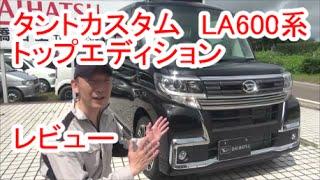 getlinkyoutube.com-ダイハツ タントカスタム RS LA600S / LA610S  トップエディション レビュー