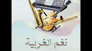 حنو عليا وارحموا دموعي - زهور مرحبي 2016 نغم الغربية