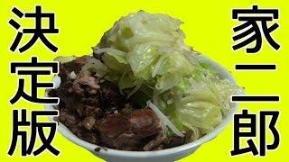 getlinkyoutube.com-革命的な家・ラーメン二郎!?○○麺の破壊力!!