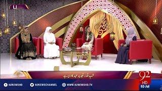 Rehmat e Ramazan (Aftar) 02-07-2016 - 92NewsHD