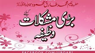 getlinkyoutube.com-Mushkalat K Liya Wazifa Hakeem Tariq Mehmood