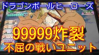 getlinkyoutube.com-ドラゴンボールヒーローズ【99999のパワー炸裂させました!不屈の戦いユニット】