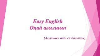 getlinkyoutube.com-Оңай ағылшын Easy English 1 сабақ (Ағылшын тілін үйрену сабақтары)