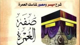 getlinkyoutube.com-(urdu) umrah ka tareeqa