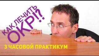 getlinkyoutube.com-Обсессивно компульсивное расстройство! ПРАКТИКА ТЕРАПИИ