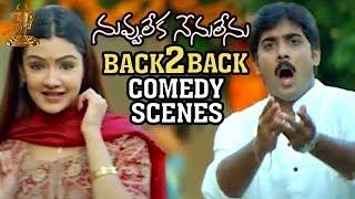 getlinkyoutube.com-Nuvvu Leka Nenu Lenu Comedy Scenes l Back 2 Back l Brahmanandam, Sunil, Lakshmipathy