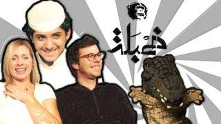 getlinkyoutube.com-منوعات تمساحية: الخمبلة الخلف كواليسية  | Temsa7LY 1