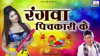 getlinkyoutube.com-Rangwa Pichkari Ke \\ Latest Bhojpuri Holi Song \\ Vijay Lal Yadav \\ Full Video