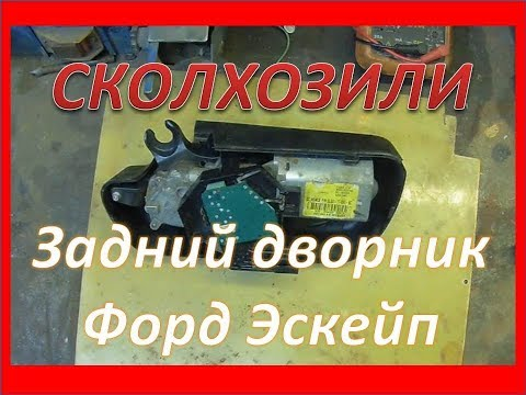 Форд Эскейп сколхозили задний дворник часть 2