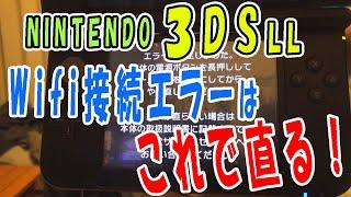 getlinkyoutube.com-3DS/LL エラー 黒画面 Wifi接続エラー 修理 「道楽TV」