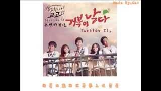getlinkyoutube.com-【中字歌詞】 Jadu (자두) – Turtle Fly  《無理的前進(발칙하게 고고) OST》