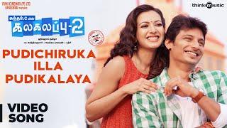 Kalakalappu 2 | Pudichiruka illa Pudikalaya Video Song | Jiiva, Jai, Shiva, Nikki Galrani