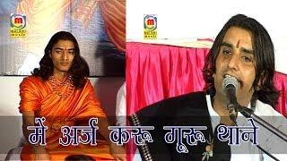 getlinkyoutube.com-Me Araj Karu Guru Thane | Rajasthani Live Bhajan | Prakash Mali Hit Program